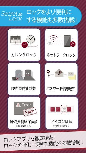 Secret Lock(アプリロック/写真ロック)のスクリーンショット_4