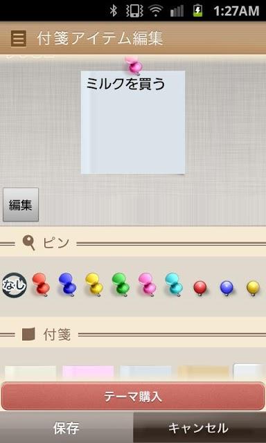 コルクボードウィジェット テーマ(ゴシック)のスクリーンショット_4