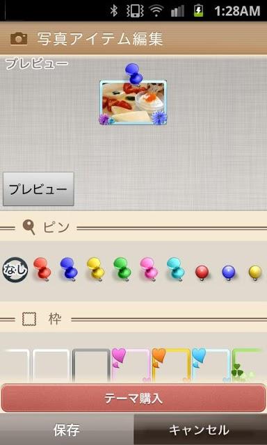 コルクボードウィジェット テーマ(ゴシック)のスクリーンショット_5