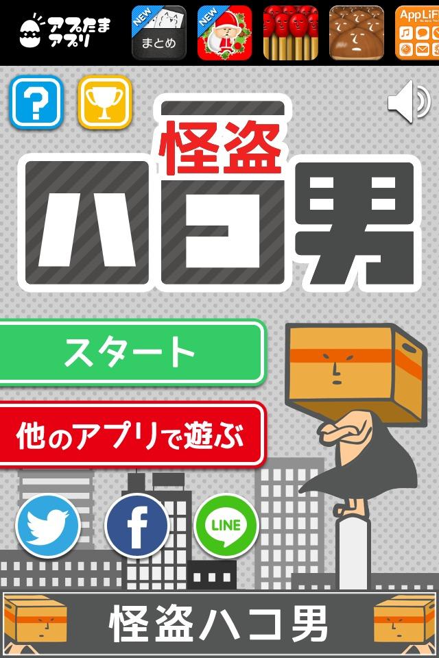 怪盗ハコ男のスクリーンショット_1