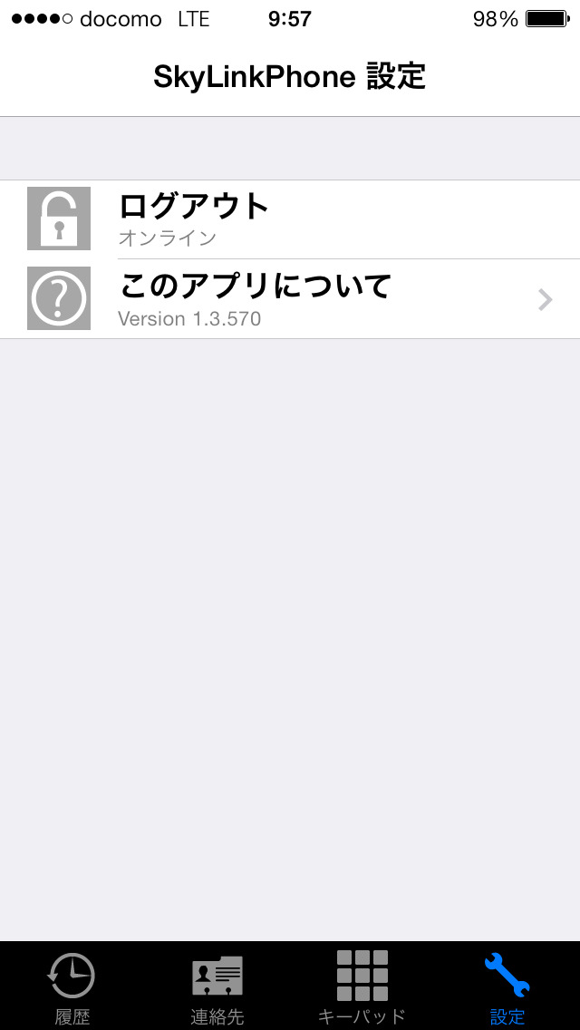 SkyLinkPhoneのスクリーンショット_3