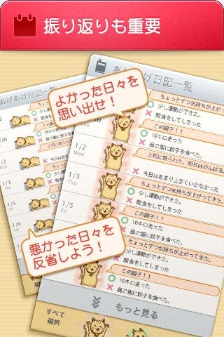 【くまモン登場】リフィル:あげあげ日記のスクリーンショット_4