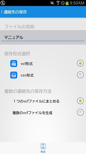 ELECOM 電話帳バックアップのスクリーンショット_2