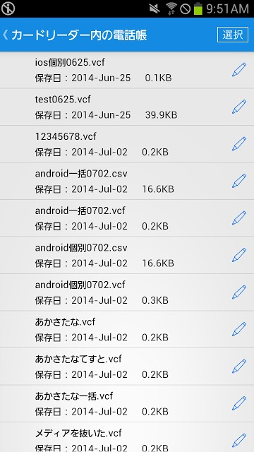ELECOM 電話帳バックアップのスクリーンショット_3