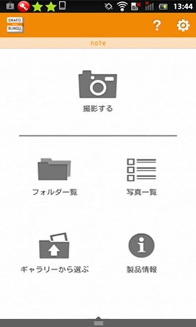 SMAFO BUNGU - noteのスクリーンショット_1