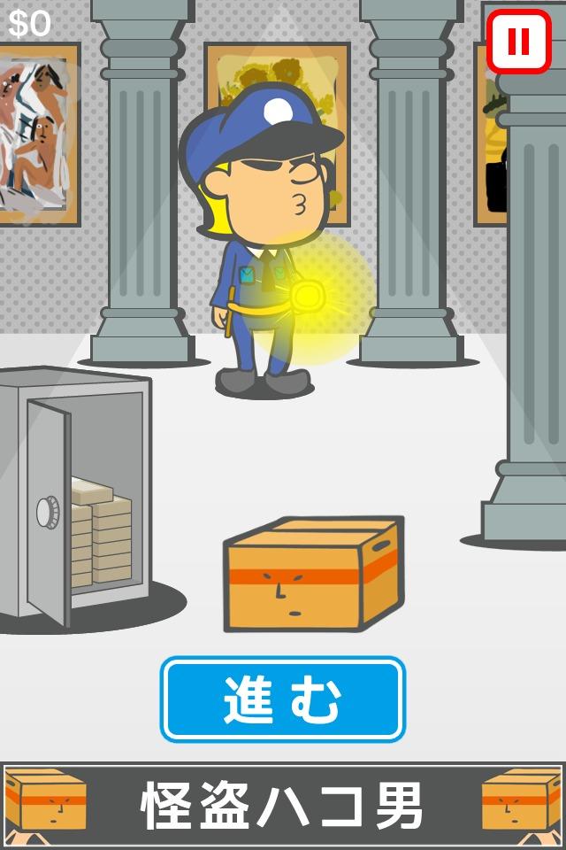 怪盗ハコ男のスクリーンショット_3