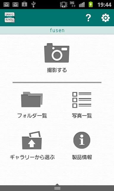 SMAFO BUNGU - fusenのスクリーンショット_1