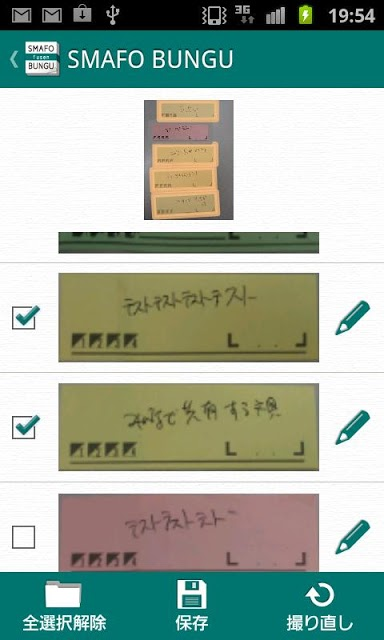 SMAFO BUNGU - fusenのスクリーンショット_2