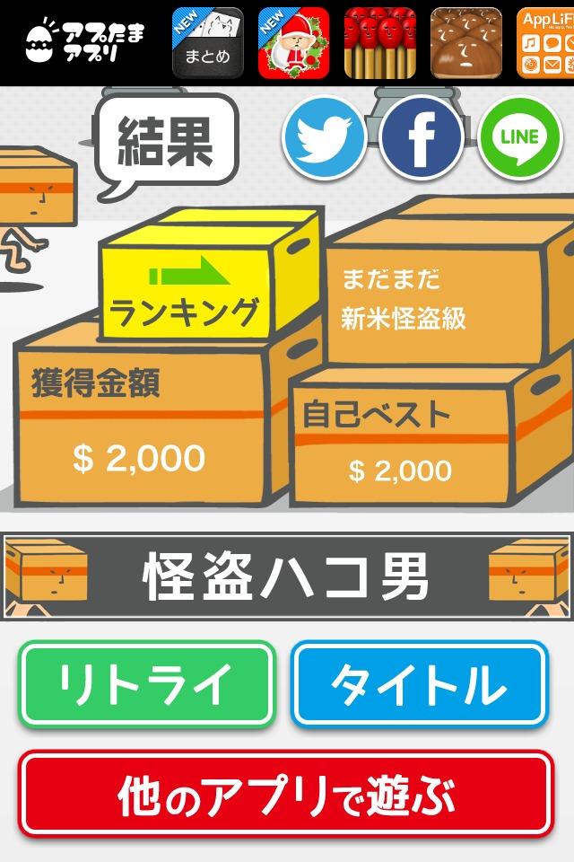 怪盗ハコ男のスクリーンショット_4