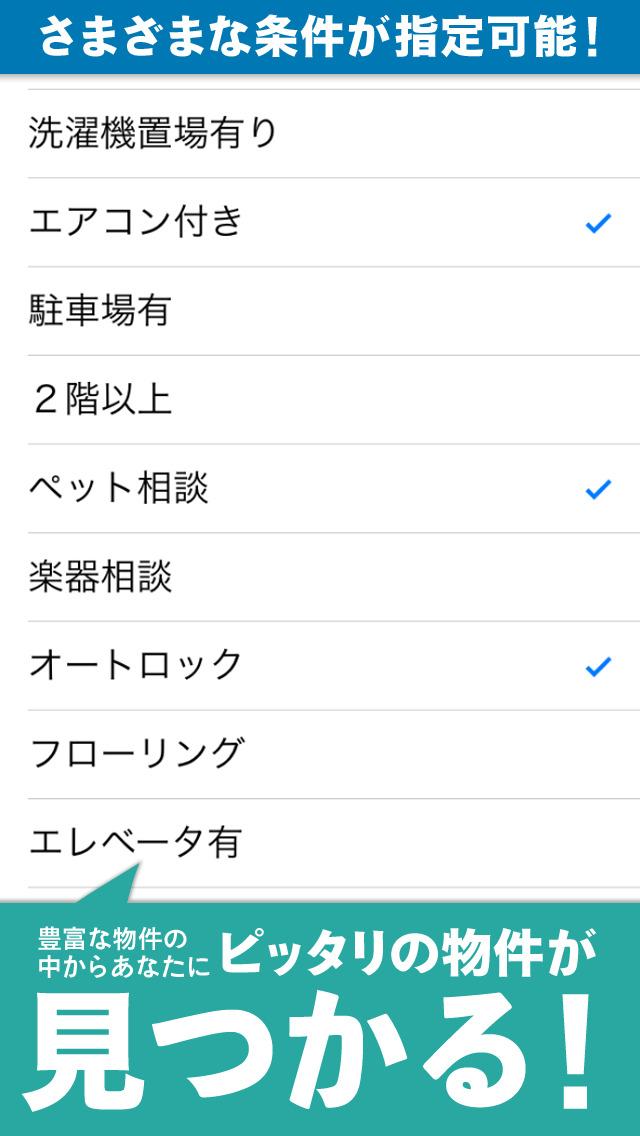 賃貸物件検索 ~有名な不動産会社の賃貸情報をまとめて検索!! 賃貸マンション 賃貸アパート などの 賃貸物件 を検索できる賃貸検索アプリの決定版!!~ @nifty不動産・ニフティのスクリーンショット_4