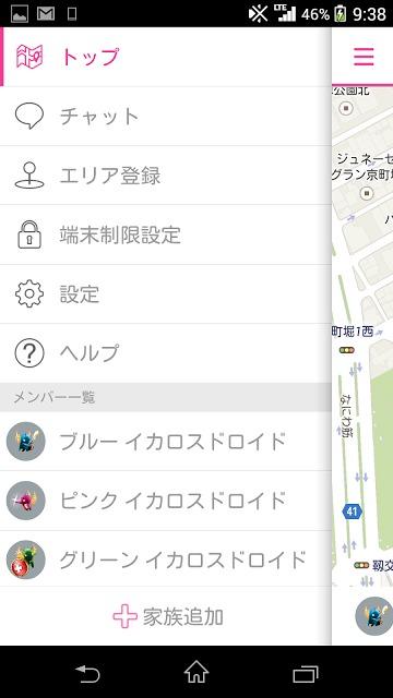 Family navi 家族の位置情報共有アプリのスクリーンショット_3