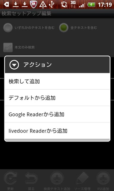 Newsearcherのスクリーンショット_2