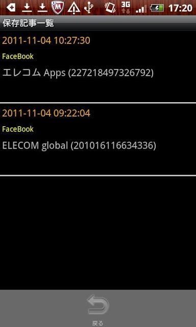 Newsearcherのスクリーンショット_3