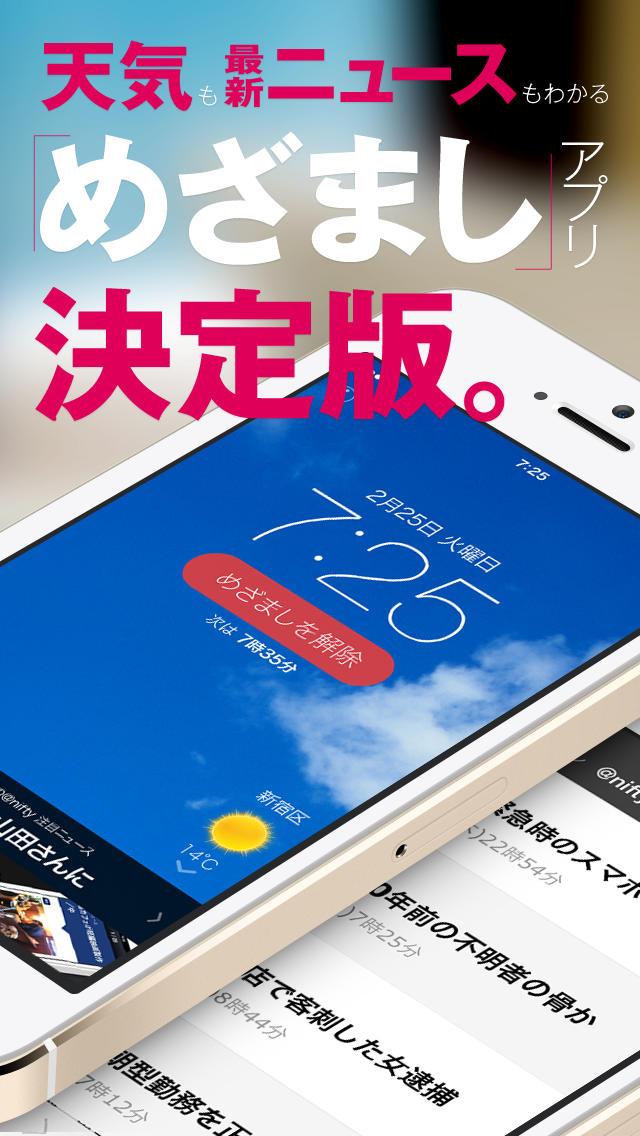 目覚まし・天気予報・朝刊ニュースがひとつになった、便利な目覚ましアプリ「天気時計+」のスクリーンショット_1
