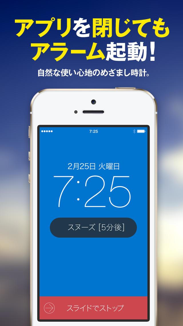 目覚まし・天気予報・朝刊ニュースがひとつになった、便利な目覚ましアプリ「天気時計+」のスクリーンショット_2