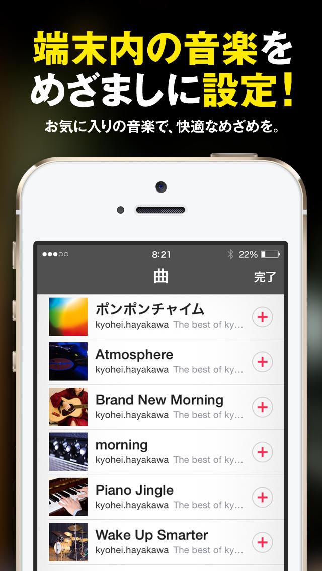 目覚まし・天気予報・朝刊ニュースがひとつになった、便利な目覚ましアプリ「天気時計+」のスクリーンショット_4