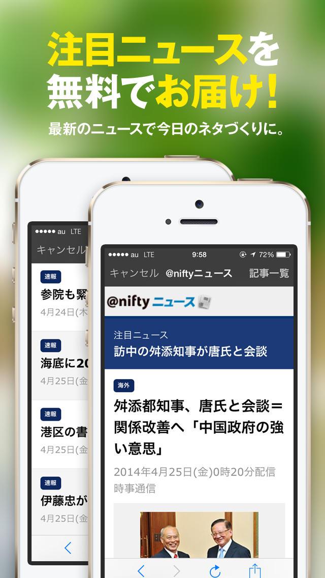 目覚まし・天気予報・朝刊ニュースがひとつになった、便利な目覚ましアプリ「天気時計+」のスクリーンショット_5