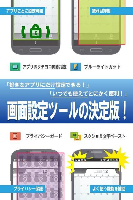 スクリーンサポーター/ブルーライトカットアプリで軽減!のスクリーンショット_1