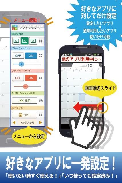 スクリーンサポーター/ブルーライトカットアプリで軽減!のスクリーンショット_2