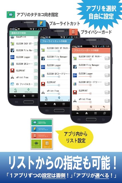 スクリーンサポーター/ブルーライトカットアプリで軽減!のスクリーンショット_3