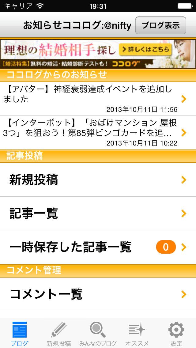 ココログ for iPhoneのスクリーンショット_1