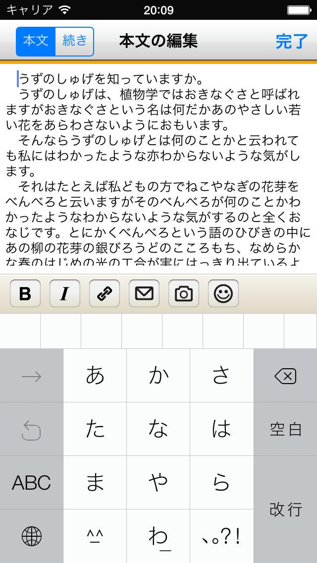 ココログ for iPhoneのスクリーンショット_3