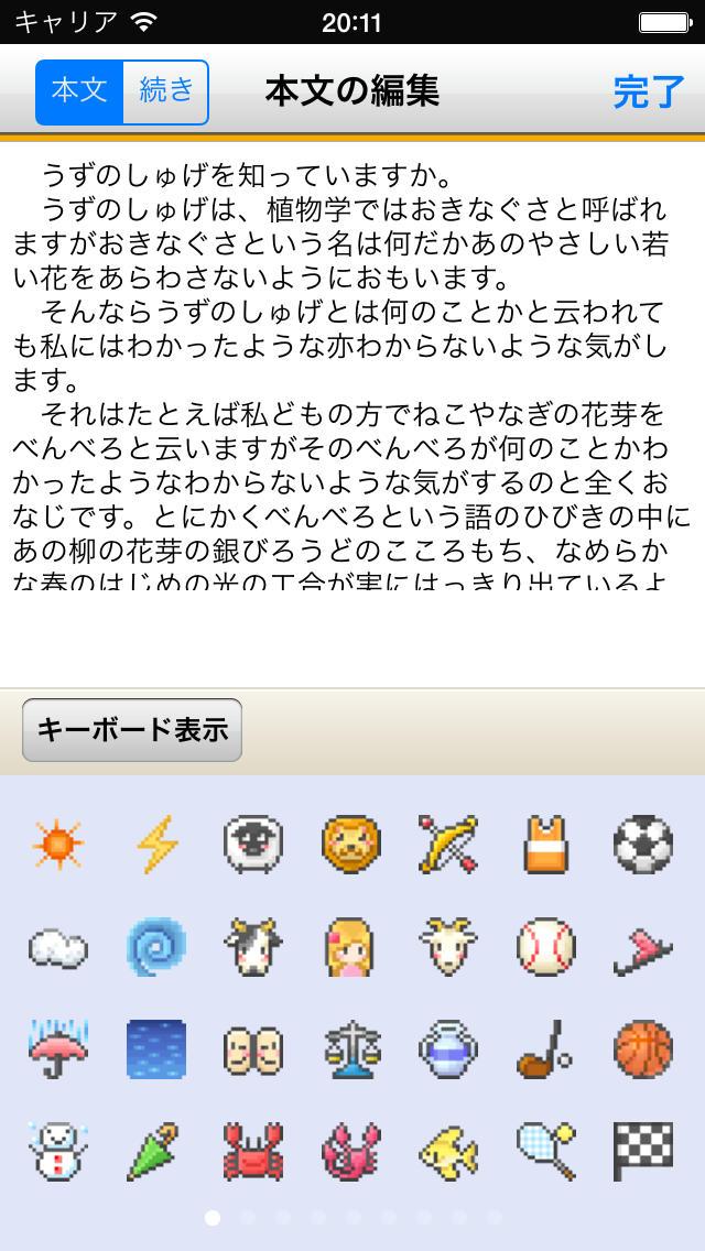 ココログ for iPhoneのスクリーンショット_4