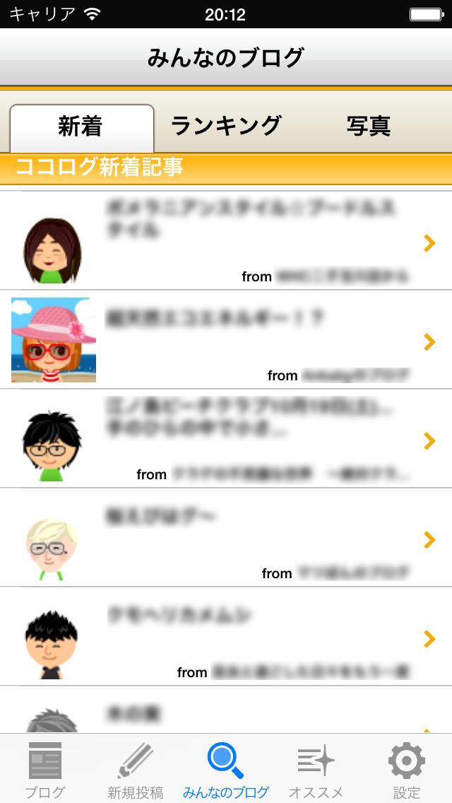 ココログ for iPhoneのスクリーンショット_5