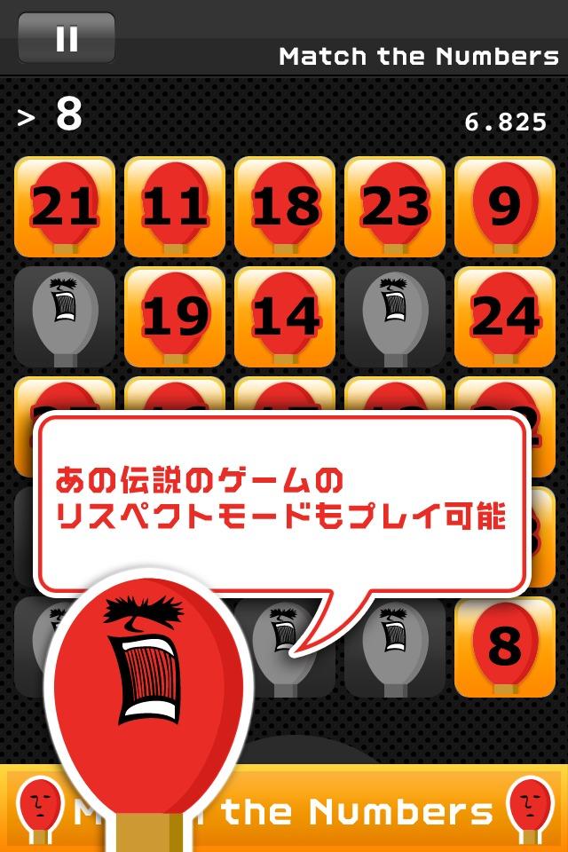 マッチ the Numbersのスクリーンショット_3