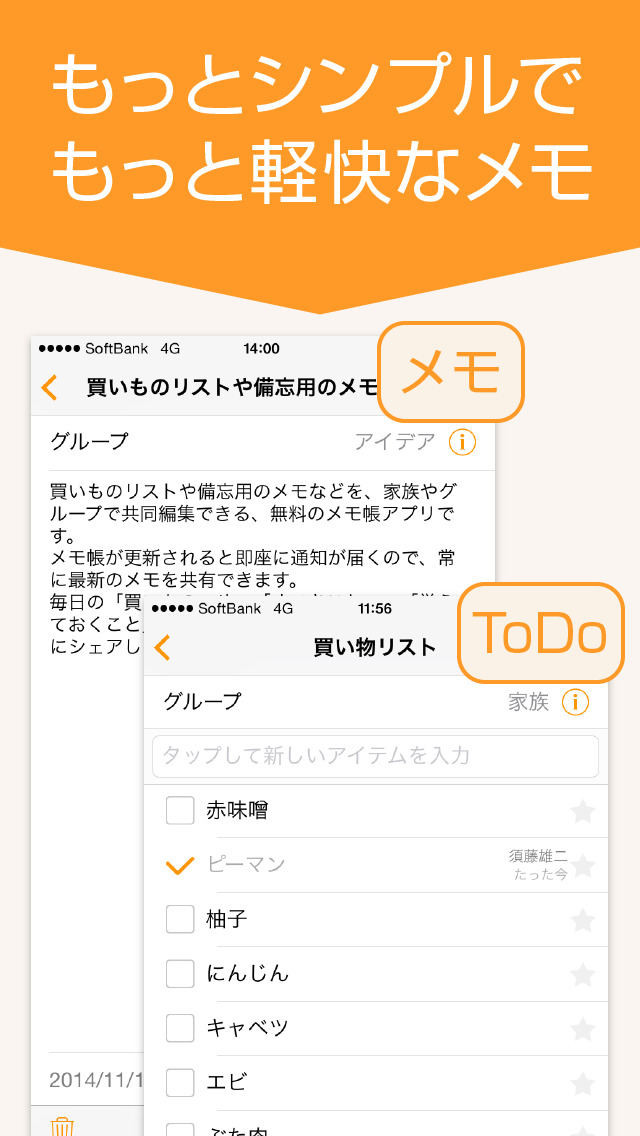 メモ帳 ノート 無料 で共有できる Frognote(フロッグノート)のスクリーンショット_1
