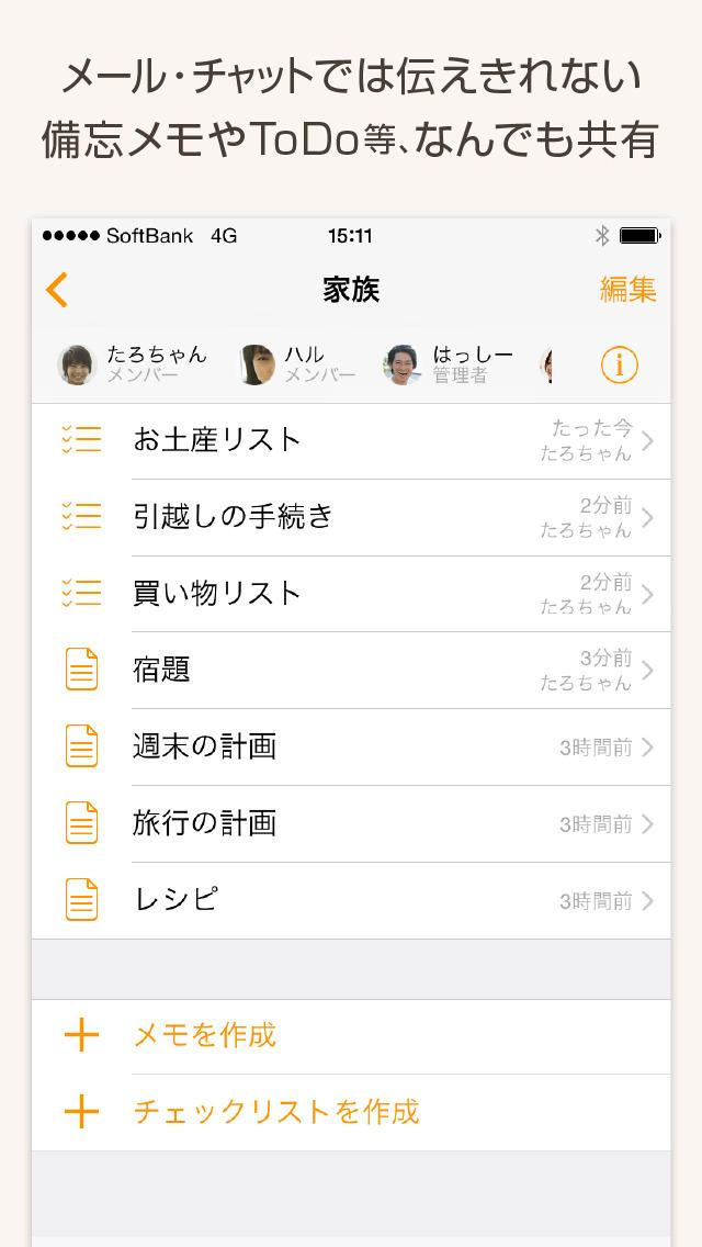 メモ帳 ノート 無料 で共有できる Frognote(フロッグノート)のスクリーンショット_4