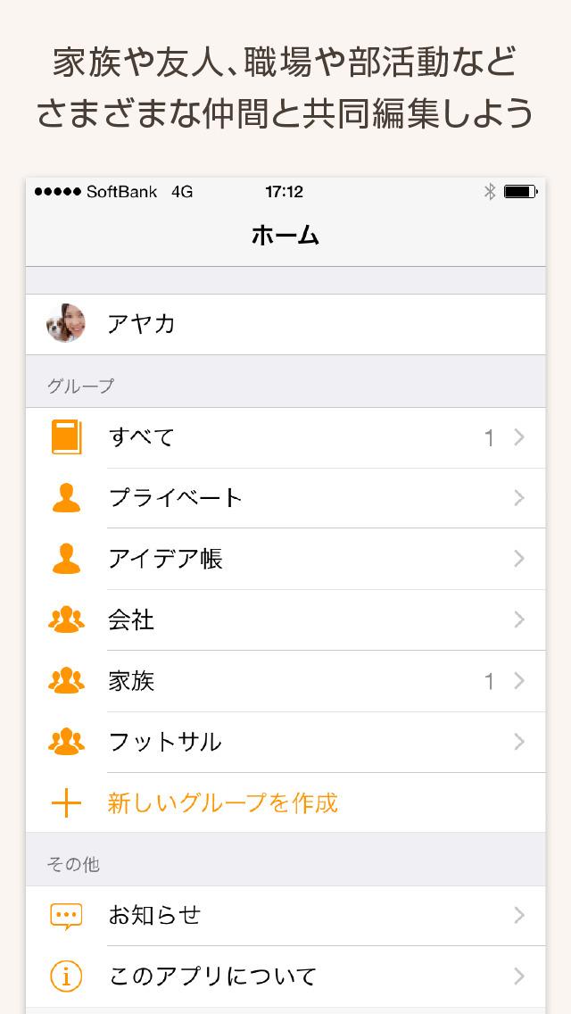 メモ帳 ノート 無料 で共有できる Frognote(フロッグノート)のスクリーンショット_5