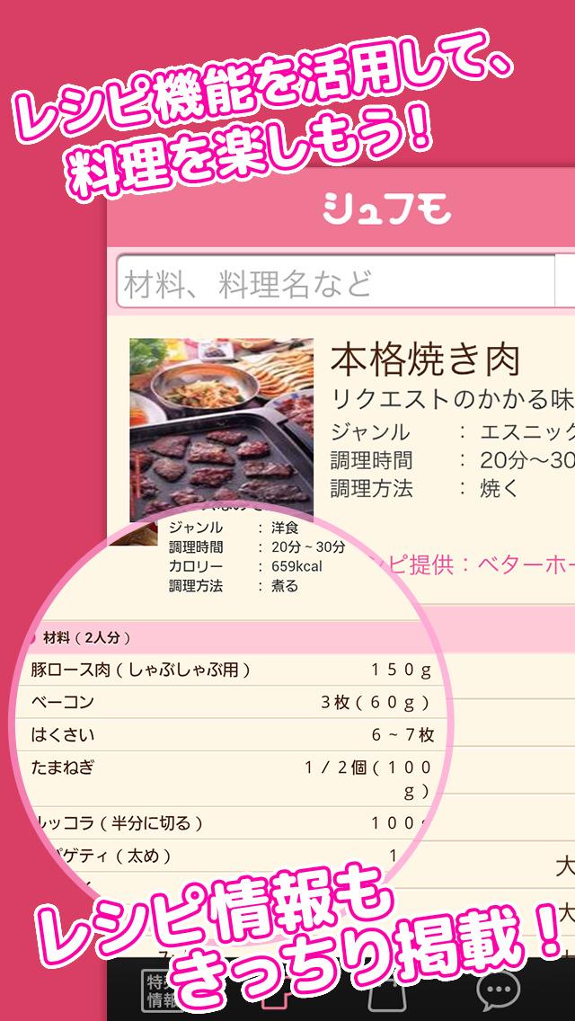 チラシ&レシピ検索 シュフモ スーパー特売情報やレシピなど主婦をサポートのスクリーンショット_3