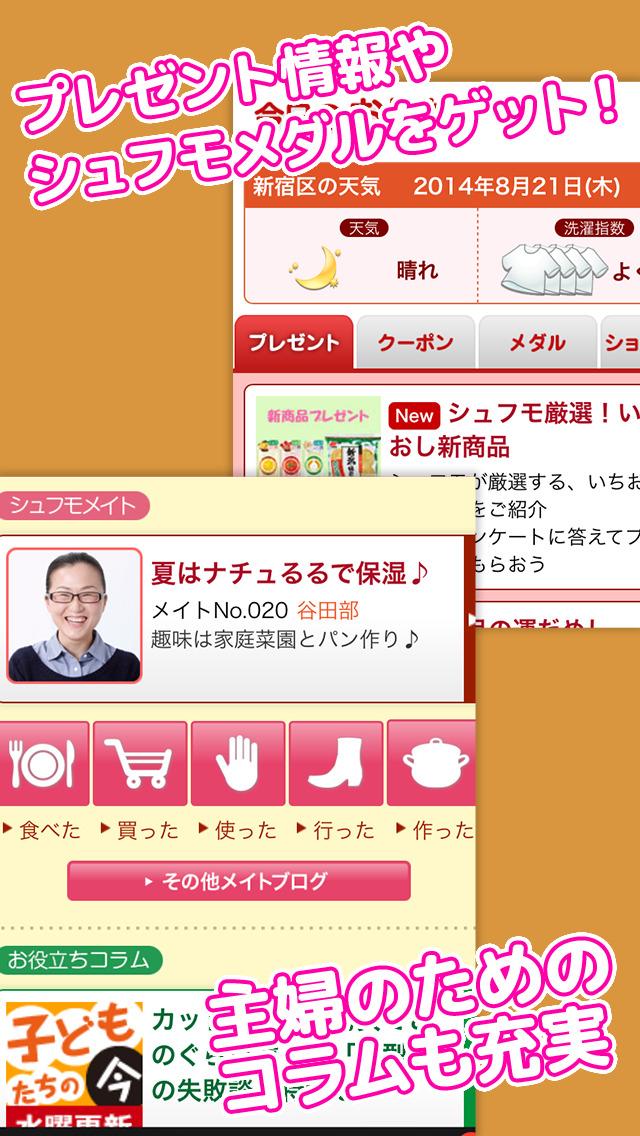 チラシ&レシピ検索 シュフモ スーパー特売情報やレシピなど主婦をサポートのスクリーンショット_4