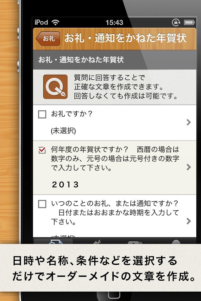 文例・スピーチ集 直子の代筆のスクリーンショット_2