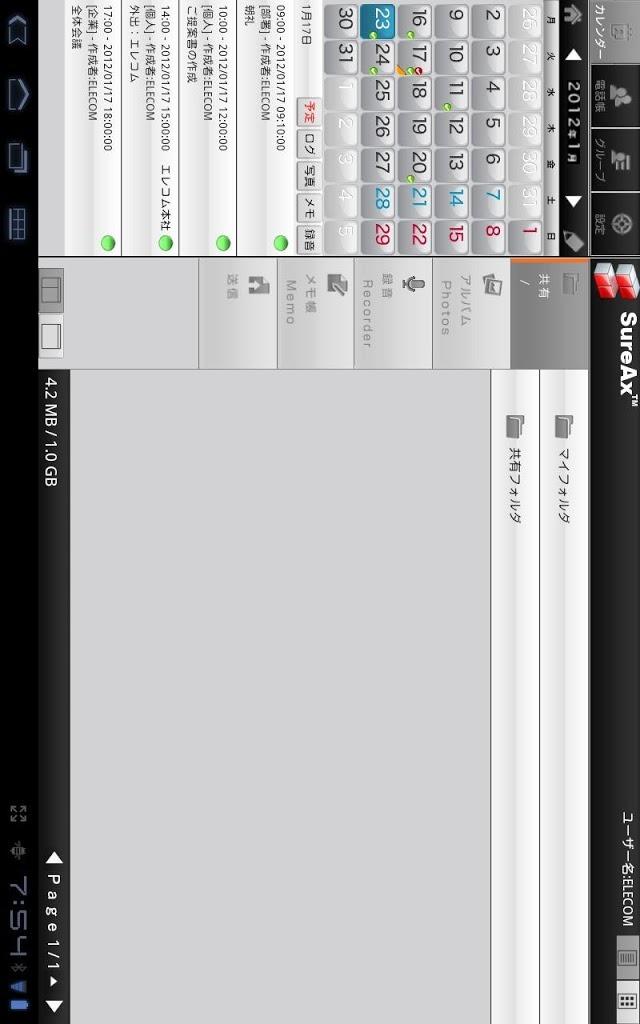 SureAxHDのスクリーンショット_1