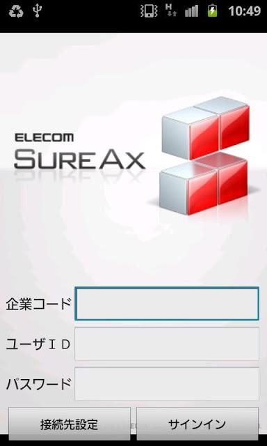 SureAxのスクリーンショット_1