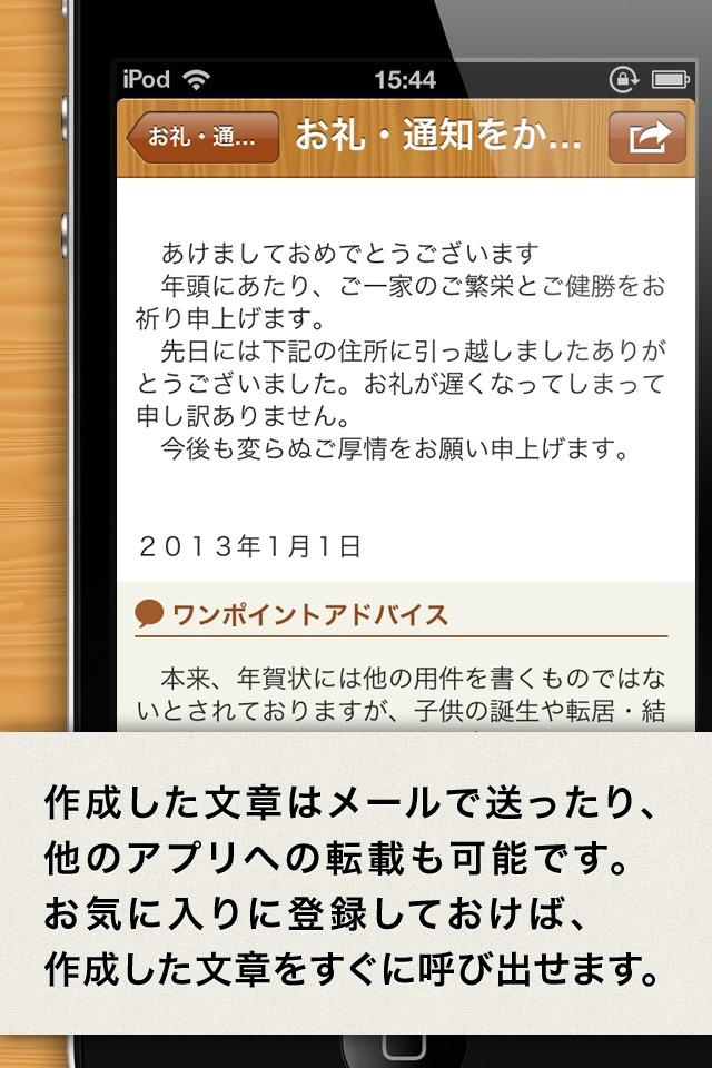 文例・スピーチ集 直子の代筆のスクリーンショット_3