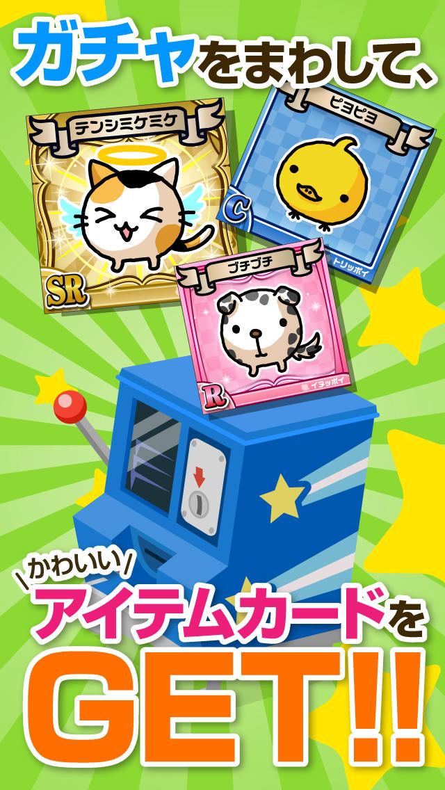 部屋作りアバターゲーム~ネコッポイと魔法のカードのスクリーンショット_3