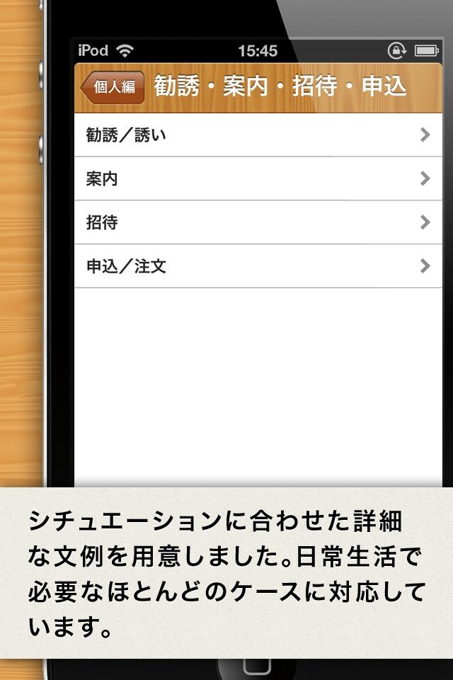 文例・スピーチ集 直子の代筆のスクリーンショット_5