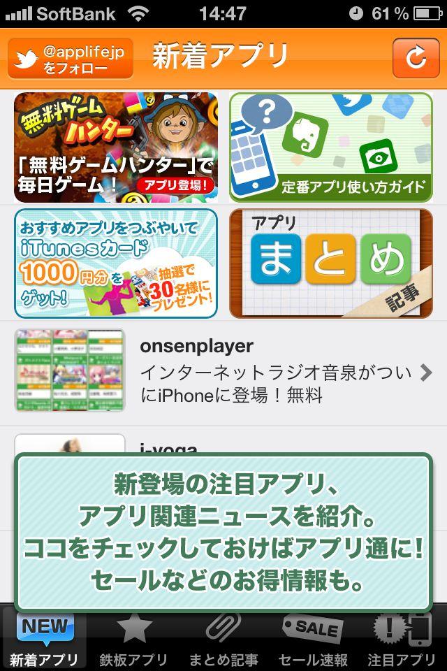 AppLiFEでアプリ探しのスクリーンショット_1