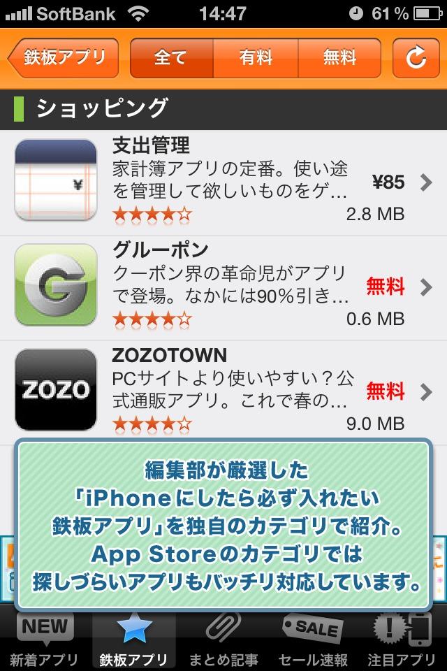 AppLiFEでアプリ探しのスクリーンショット_2