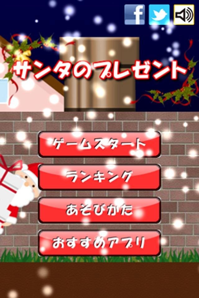 サンタのプレゼントのスクリーンショット_1