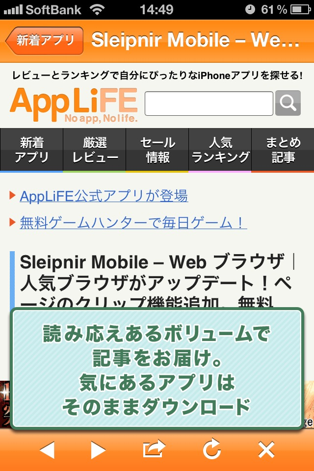 AppLiFEでアプリ探しのスクリーンショット_3