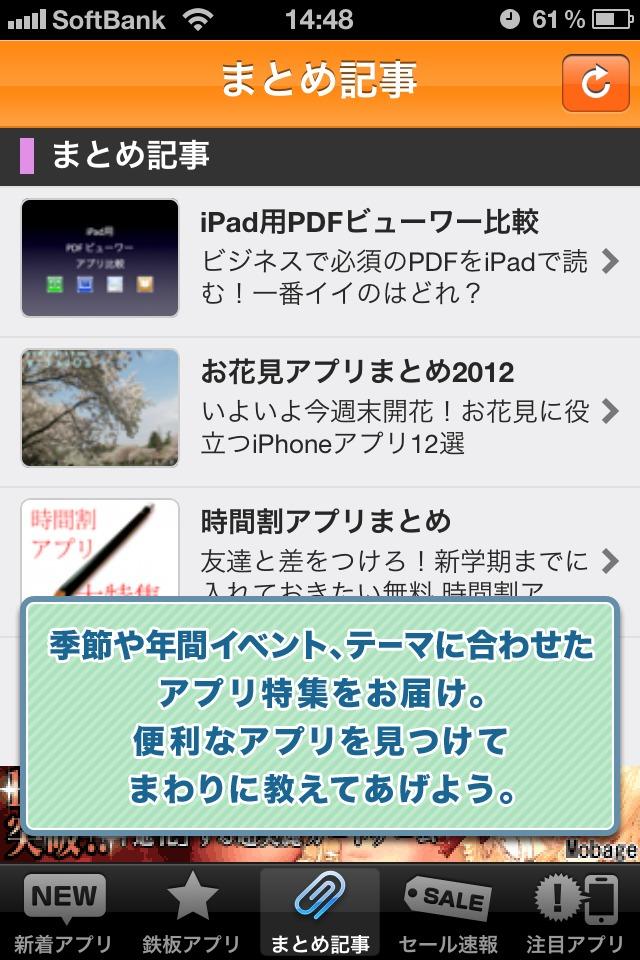 AppLiFEでアプリ探しのスクリーンショット_4