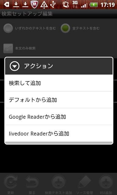 Newsearcher Licensekeyのスクリーンショット_2
