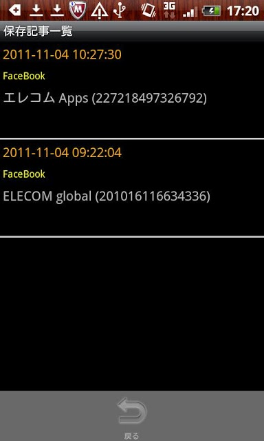 Newsearcher Licensekeyのスクリーンショット_3