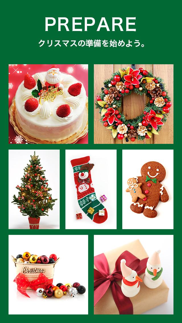 クリスマス通販 プレゼントやケーキを一括検索-通販まとめのスクリーンショット_1