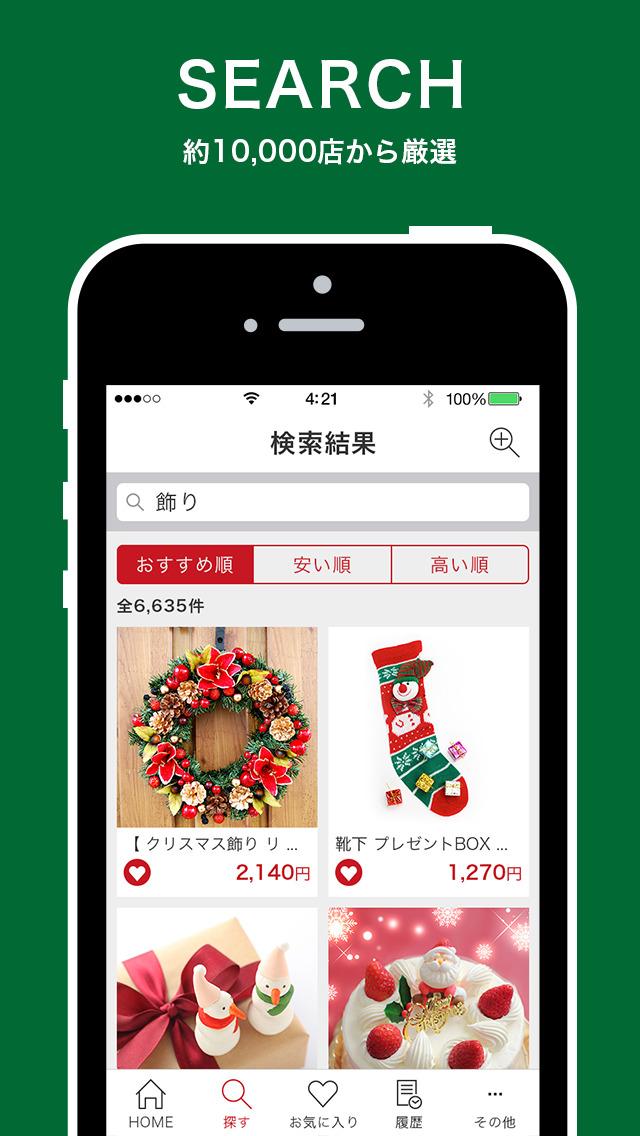 クリスマス通販 プレゼントやケーキを一括検索-通販まとめのスクリーンショット_2