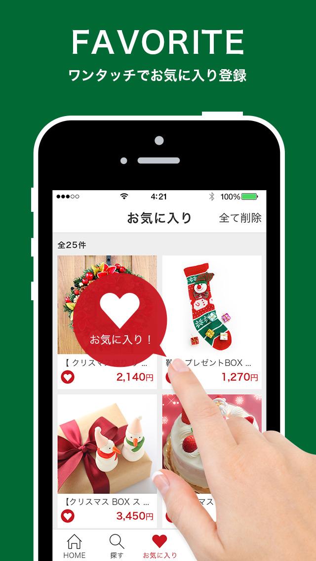 クリスマス通販 プレゼントやケーキを一括検索-通販まとめのスクリーンショット_3